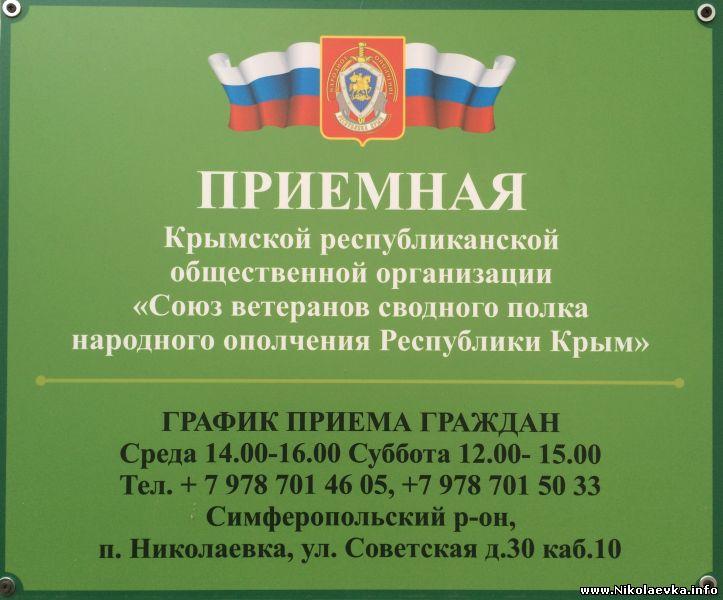 Приемная Крымской